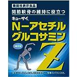 キューサイ グルコサミンZ/分包タイプ/粉末タイプ /15.9g(530mg×30包)(約30日分)