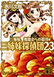 三姉妹、舞踏会への招待 三姉妹探偵団23 (講談社文庫)