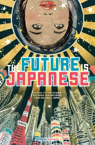 The Future Is Japanese (English Edition)