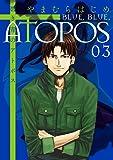 碧き青のアトポス 3 (サンデーGXコミックス)