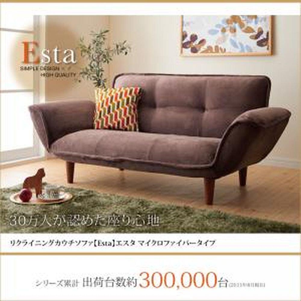 リクライニングカウチソファ【Esta】エスタ マイクロファイバータイプ ブラウン  ブラウン B0169PP0OU