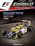 F1マシンコレクション 17号 (ウィリアムズ FW11B ネルソン・ピケ 1987) [分冊百科] (モデル付)
