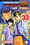 God Hand Teru (33) (Shonen Magazine Comics) (2007) ISBN: 4063637883 [Japanese Import]