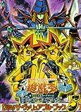 遊・戯・王 オフィシャルカードゲーム 公式カードカタログ ザ・ヴァリュアブル・ブック 5 (愛蔵版コミックス)