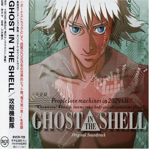 Ghost In The Shell: Original Soundtrack (1995 Anime Film) by Import [Generic]