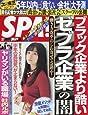 SPA!(スパ!) 2017年 3/7 号 [雑誌]