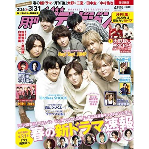月刊ザテレビジョン 2020年4月号 表紙画像