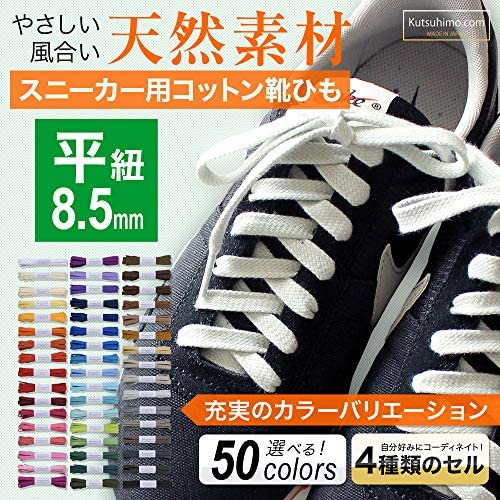 靴紐 カラー靴ひも(平/604-L/8.5mm幅)/クリアセル/みつろう無し/NW/55cm/37ブラウン