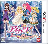 Aikatsu!My princess two(Japan Imported)