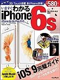 いますぐわかる iPhone 6s iPhone 6s/6s Plus 対応 (インプレスムック)