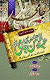 img - for 'Hazrat Moalana Abdur Rehman Jami                           ' book / textbook / text book