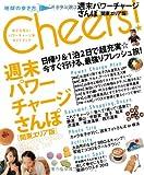 Cheers!  4 週末パワーチャージさんぽ 関東エリア版 (地球の歩き方ムック)