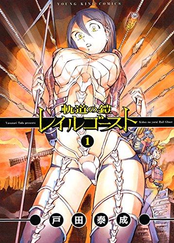 軌道の鎧 レイルゴースト(1) / 戸田泰成