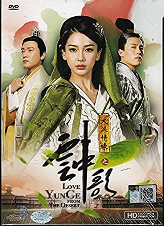 Amazon com: Love YunGe from the Desert (PAL Format DVD, Chinese