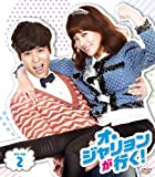 [DVD]オ・ジャリョンが行く! DVD-BOX2