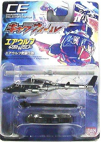 エアウルフ武装仕様 「超音速攻撃ヘリ エアウルフ」 キャラウィール コレクターズエディション 0116655