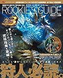 Monster Hunter Portable 3rd Rookies Guide (Enterbrain Mook) (2010) ISBN: 4047269573 [Japanese Import]