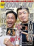 BOXING BEAT(ボクシングビート) 2016年 11 月号 [雑誌] (アイアンマンジャパン 増刊)