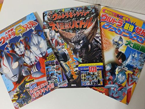 3冊 ウルトラマン兄弟&怪獣 図鑑 シール テレビくんの商品画像