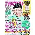 日経 WOMAN