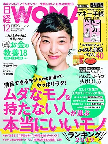 日経ウーマン 2018年12月号 画像