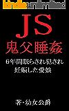 JS鬼父睡姦 6年間眠らされ犯され妊娠した愛娘 (YKロリータ文庫)
