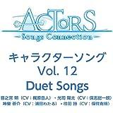 【Amazon.co.jp限定】TVアニメ ACTORS -Songs Connection- キャラクターソング Vol.12 Duet Songs(デカジャケット付き)
