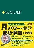 ムーン・ダイアリー'18