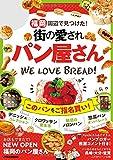 福岡周辺で見つけた!  街の愛されパン屋さん (JTBのMOOK)