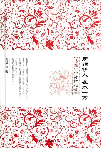 So-called Beauty Lived in Other Place--the Book of Songs (Chinese Edition)