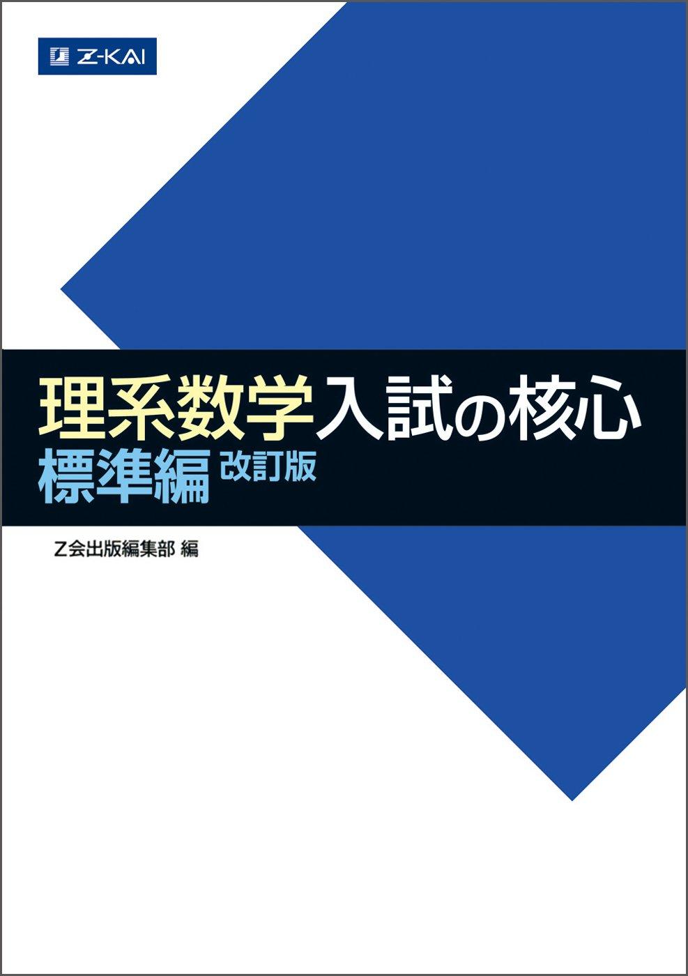 「理系数学 入試の核心 標準編」の画像検索結果