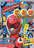 Tokumei Sentai Go-Busters word lesson book (young TV Deluxe 278 V Super Sentai series other) (2012) ISBN: 4063792781 [Japanese Import]