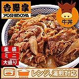 吉野家 牛丼の具 15袋 セット 【冷凍】 75607