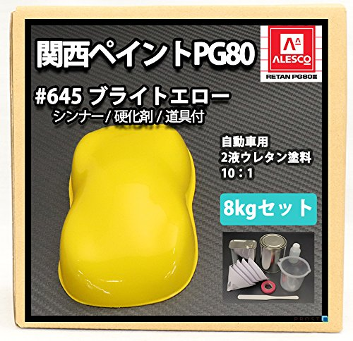 関西ペイント PG80#645 ブライトエロー 5kgセット(シンナー/硬化剤/道具付) 自動車用 ウレタン塗料 2液 カンペ イエロー 黄 B075386D3Z 5kgセット  5kgセット