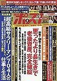 週刊ポスト 2018年 12/14 号 [雑誌]