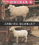 かがくのとも2010年 04月号 [雑誌]