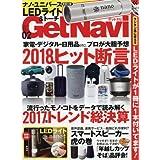 Get Navi 2018年2月号