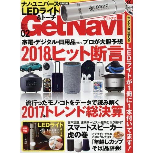 Get Navi 2018年2月号 画像