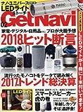 Get Navi(ゲットナビ) 2018年 02 月号 [雑誌]