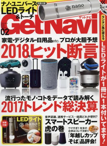 Get Navi 2018年2月号 画像 A