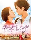 【初回製造分】 ボーイフレンド Blu-ray SET1 (特典DVD付)(ブックレットPart1(16P)&ポストカード5種封入)