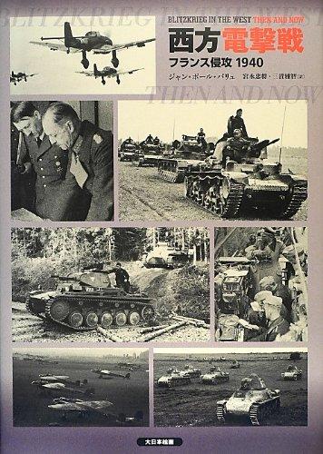 西方電撃戦: フランス侵攻1940