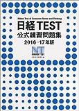 日経TEST公式練習問題集 2016-17年版