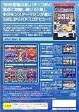 Yamasa Digi World SP: Umi Ichiban R (Best of Best) [Japan Import]