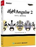 揭秘Angular 2