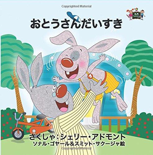 I Love My Dad (japanese kids books, japanese children books): kids books in japanese, japanese baby books, children japanese books (Japanese Bedtime Collection) (Japanese Edition)