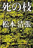 死の枝 (新潮文庫)