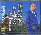 ODA NOBUNAGA / OFUKURO