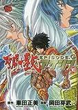 聖闘士星矢EPISODE.Gアサシン 10 (チャンピオンREDコミックス)