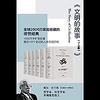 文明的故事(1-5卷)